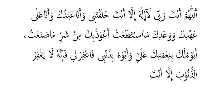 Doa Sholat Taubat Sayyidul Istighfar